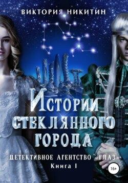 Виктория Никитин - Истории стеклянного города. Детективное агенство «Глаз»