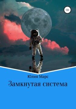 Юлия Марс - Замкнутая система