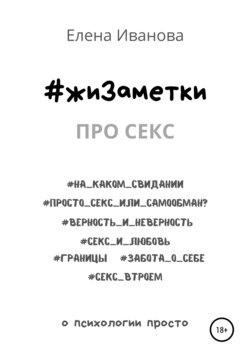 Елена Иванова - #жиЗаметки. Про секс