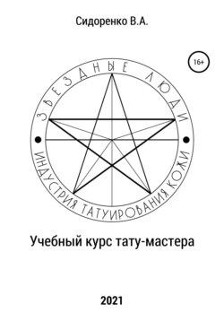 Влас Сидоренко - Учебный курс тату-мастера
