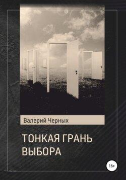 Валерий Черных - Тонкая грань выбора