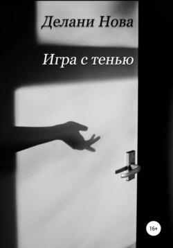Делани Нова - Игра с тенью
