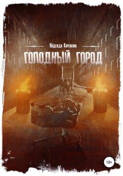 Надежда Корсакова - Голодный город. Сборник рассказов