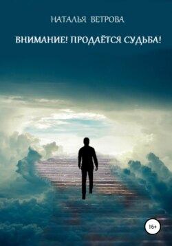 Наталья Ветрова - Внимание! Продаётся судьба!