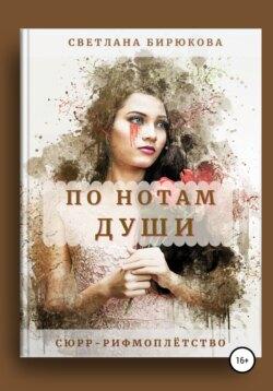 Светлана Бирюкова - Рифмоплётство