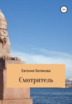 Евгения Белякова - Смотритель