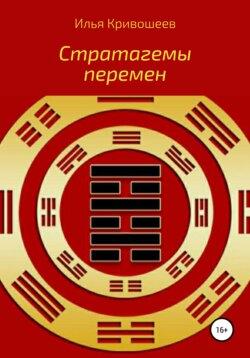 Илья Кривошеев - Стратагемы перемен