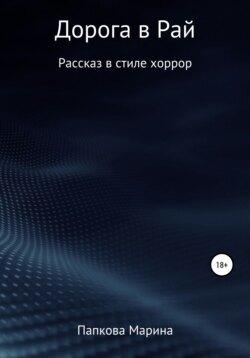 Марина Папкова - Дорога в Рай