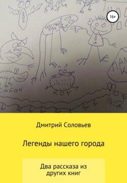 Дмитрий Соловьев - Легенды нашего города