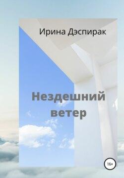 Ирина Дэспирак - Нездешний ветер