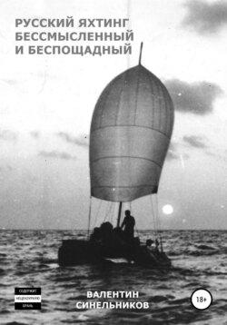 Валентин Синельников - Русский яхтинг, бессмысленный и беспощадный