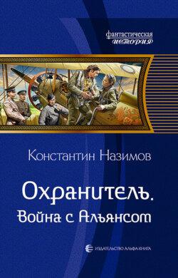 Константин Назимов - Охранитель. Война с Альянсом