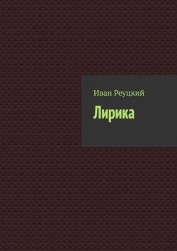 Иван Реуцкий - Лирика