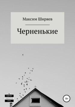 Максим Ширяев - Черненькие