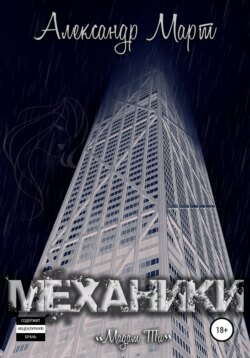 Александр Март - Механики. Мадам Ти