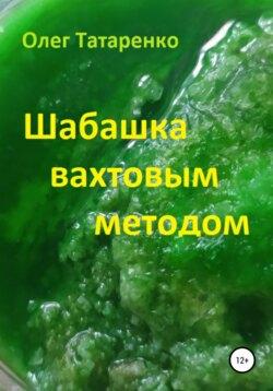 Олег Татаренко - Шабашка вахтовым методом