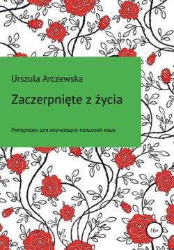Urszula Arczewska - Zaczerpnięte z życia