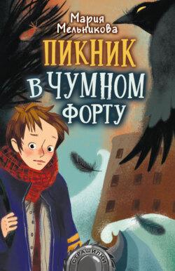 Мария Мельникова - Пикник в Чумном форту
