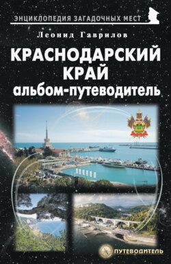 Леонид Гаврилов - Краснодарский край. Альбом-путеводитель