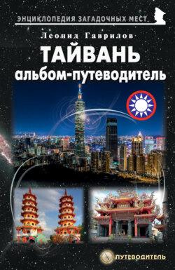 Леонид Гаврилов, Нил Би Чен Яуг - Тайвань. Альбом-путеводитель