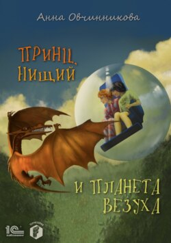 Анна Овчинникова - Принц, нищий и планета Везуха