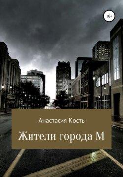 Анастасия Кость - Жители города М