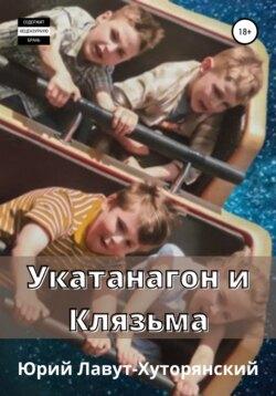 Юрий Лавут-Хуторянский - Укатанагон и Клязьма