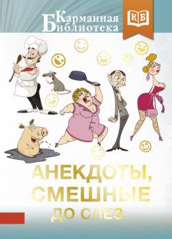 Сборник - Анекдоты, смешные до слез