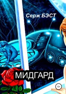 Серж Бэст - Мидгард