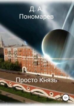 Дмитрий Пономарев - Просто Князь