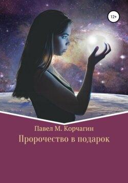 Павел Корчагин - Пророчество в подарок