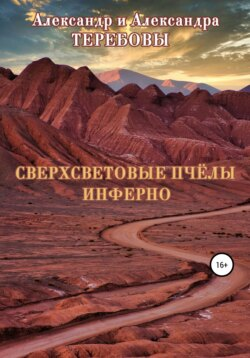 Александра Теребова, Александр Теребов - Сверхсветовые пчелы. Инферно