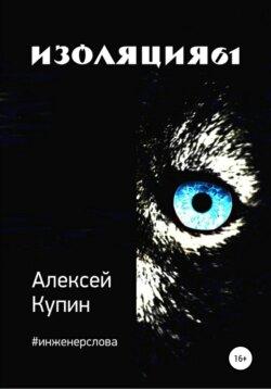 Алексей Купин - Изоляция61