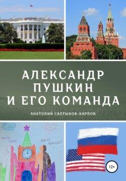 Анатолий Салтыков-Карпов - Александр Пушкин и его команда