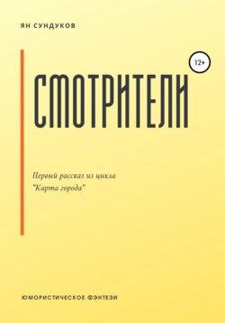 Ян Сундуков - Смотрители