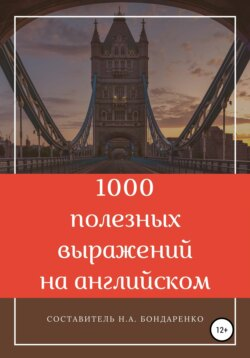 Наталья Бондаренко - 1000 полезных выражений на английском