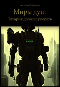 Александр Мартынов - Миры душ: Захария должен умереть