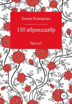 Елена Комарова - 150 абракадабр