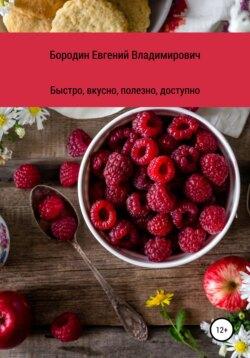 Евгений Бородин - Вкусно, быстро, полезно, доступно