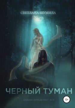 Светлана Шумила - Черный Туман