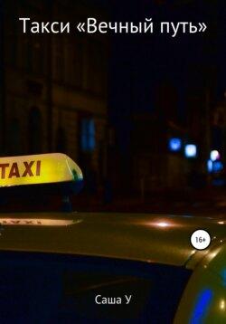 Саша У - Такси «Вечный путь»