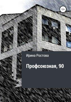 Ирина Ростова - Профсоюзная, 90