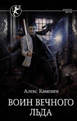 Алекс Каменев - Цитадели гордыни. Воин вечного льда