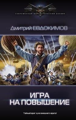 Дмитрий Евдокимов - Игра на повышение