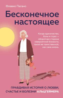 Флавио Пагано - Бесконечное настоящее. Правдивая история о любви, счастье и болезни Альцгеймера