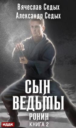 Александр Седых, Вячеслав Седых - Ронин