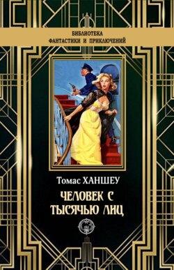 Томас Ханшеу - Человек с тысячью лиц