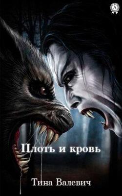 Тина Валевич - Плоть и кровь