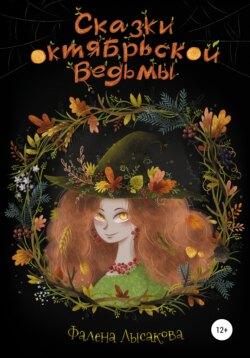 Фалена Лысакова - Сказки октябрьской ведьмы