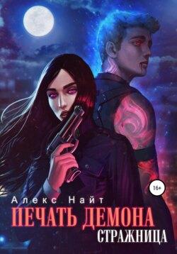 Алекс Найт - Печать Демона. Стражница